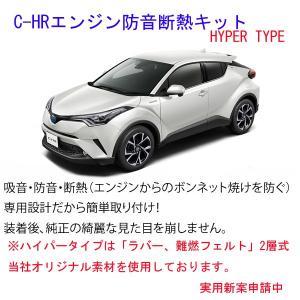 【Type Hyper】トヨタ C-HR  エンジン防音断熱キット 2層タイプ|ab-selection
