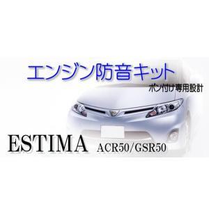 トヨタ エスティマ専用 エンジン防音断熱キット ACR50 GSR50|ab-selection