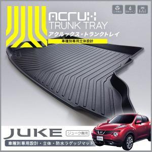 【日産】 JUKE ジューク専用立体防水トランクトレイ H22年6月〜|ab-selection