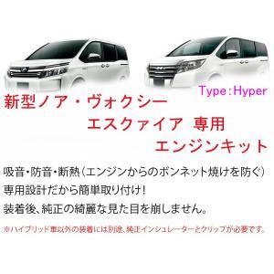 【Type Hyper】ヴォクシー80 ノア80 エスクァイア エンジン防音断熱キット 2層タイプ|ab-selection