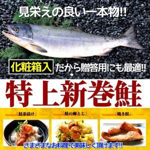 お好きな食べ方で!特上新巻鮭(1本物・約1.8〜2.0kg・...