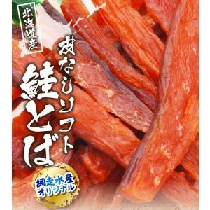 □ 商品説明 □ 網走水産特製「北海道産手造り鮭とば」が新登場! 鮭とばのとばは、漢字で「冬葉」と書...