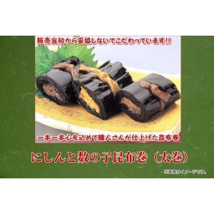 □ 商品説明 □ ニシンと数の子を北海道産昆布で巻き炊き上げた、1本で両方を楽しめる贅沢で美味しい昆...