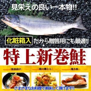 F055 特上新巻鮭 1本・2.3〜2.5kg /切身ではなく一本ものとなります ギフト 贈答 プレ...