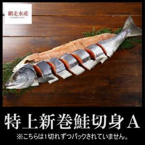 083 特上新巻鮭切身A(1本・1.6〜1.8kg・冷凍・サケ) ギフト 贈答 プレゼント 御礼 お...