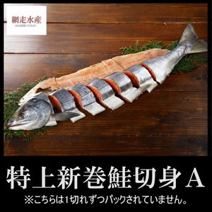 F083 特上新巻鮭切身A(1本・1.6〜1.8kg・冷凍・サケ) ギフト 贈答 プレゼント 御礼 ...