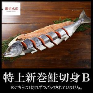 084 特上新巻鮭切身「B」 1本・2〜2.3kg   ギフト 贈答 プレゼント 加熱用 お祝い お...