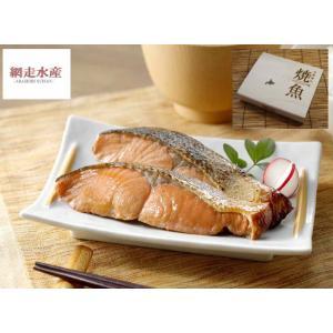 □ 商品説明 □ 【温めるだけで食べられる便利な焼魚シリーズ】 網走水産自慢の鮭をこだわりの製法で照...