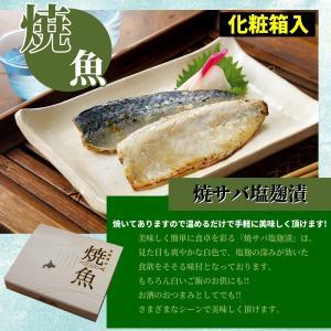 □ 商品説明 □ 焼かずにそのまま食べられるムダ無し手間無し、簡単便利な切身シリーズにサバの塩麹漬が...