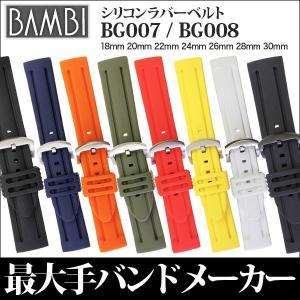 腕時計ベルト 時計ベルト 時計バンド 時計 バンド BAMB...