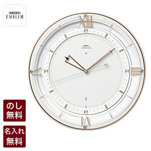 のし 名入れ無料 こだわりの電波掛時計 SEIKO EMBLEM セイコーエムブレム 華やかなアクセントとして住空間に映えるモダンデザインクロック HS556W