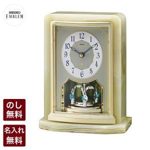 のし 名入れ無料 こだわりの置き時計 SEIKO EMBLEM セイコー エムブレム 気品を備えた佇まいの置時計 HW465G
