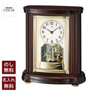 のし 名入れ無料 こだわりの置き時計 SEIKO EMBLEM セイコー エムブレム 電波時計 上質な時を紡ぐ 重厚で気品溢れる佇まい HW581B