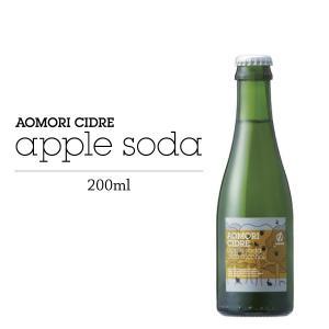 フルーツジュース りんご 青森県産 アップルソーダ スパークリング 200ml|abc-afactory