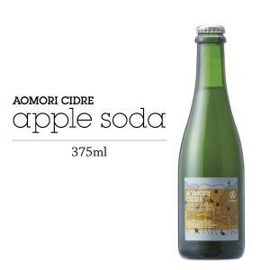 フルーツジュース りんご 青森県産 アップルソーダ スパークリング 375ml|abc-afactory