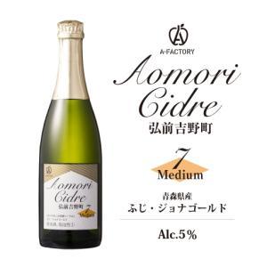 シードル 果実酒 リンゴ酒 青森 エーファクトリーアオモリシードル弘前吉野町7(ミディアム)520ml|abc-afactory