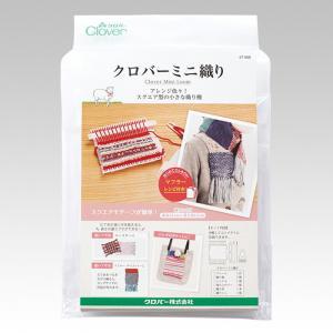クロバー 手織り機 クロバーミニ織り 57-968|abc-craft