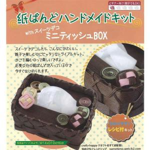 紙バンド クラフトバンド CraftBand 紙バンド 紙バンドハンドメイドキット ミニティッシュBOX|abc-craft