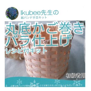 紙バンド クラフトバンド CraftBand 紙バンド lkubee先生の紙バンド手芸キット 丸底かご巻きバラ仕上げ|abc-craft