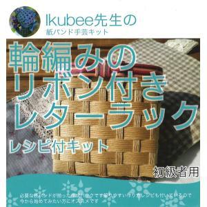 紙バンド クラフトバンド CraftBand 紙バンド lkubee先生の 紙バンド手芸キット 輪編みのリボン付きレターラック|abc-craft