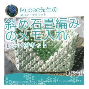 紙バンド クラフトバンド CraftBand 紙バンド lkubee先生の紙バンド手芸キット 斜め石畳み編みのメモ入れ|abc-craft