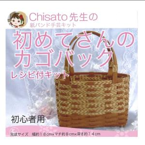紙バンド クラフトバンド CraftBand 紙バンド Chisato先生の 紙バンド手芸キット 初めてさんのカゴバッグ