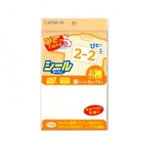 ぴたっと貼れるシールゼッケン(小)2枚入 CP-55 メール便/宅配便可 abc-craft