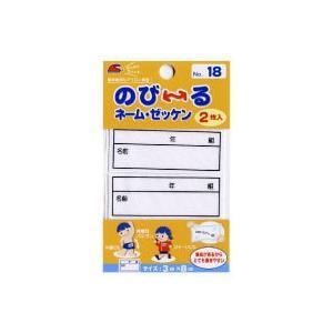 のびーるネーム・ゼッケン(2枚入) NO.18 メール便/宅配便可 abc-craft