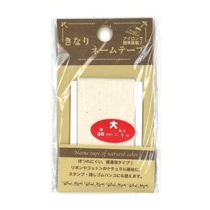 きなりネームテープ 大 G900-00023 メール便/宅配便可 abc-craft