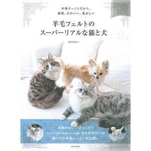 ハマナカ 羊毛フェルトのスーパーリアルな猫と犬  h109-059|abc-craft