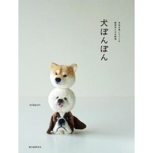書籍本 誠文堂新光社 毛糸をぐるぐる巻いて作る表情ゆたかな動物  犬ぽんぽん|abc-craft
