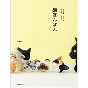 書籍本 誠文堂新光社 毛糸をぐるぐる巻いて作る個性ゆたかな動物  猫ぽんぽん|abc-craft