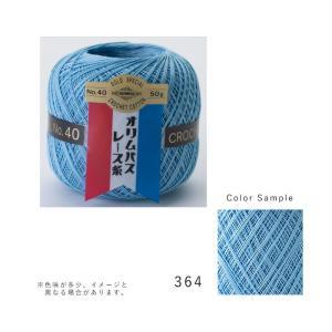 レース糸 オリムパス 金票 40番 50g 364 kinpyo40-50g-364|abc-craft