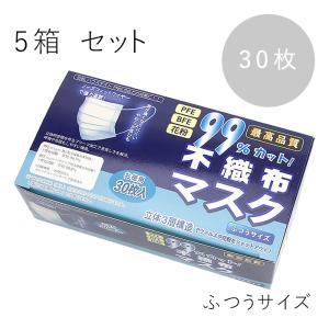 マスク 不織布マスク 大人用サイズ お徳用30枚入 5箱セット  mask-5|abc-craft