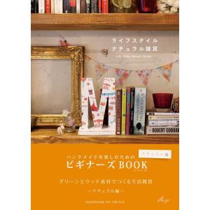 ハンドメイドを楽しむためのビギナーズBOOK〜グリーンとウッド素材でつくる生活雑貨〜 abc-craft