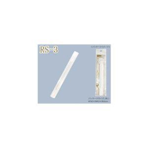クラフトスティック RS-3 レジン/レジンクラフト/アクセサリー 樹脂/パーツ/材料/手芸用品/abcクラフ