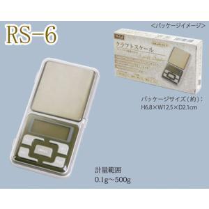 クラフトスケール RS-6 レジン/レジンクラフト/アクセサリー 樹脂/パーツ/材料/手芸用品/abcクラフ