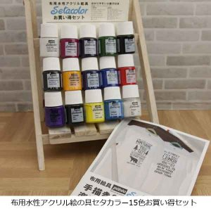 布用水性アクリル絵の具セタカラー15色お買い得セット  setacolor-set abc-craft