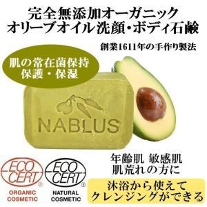 ナーブルスソープ(ナチュラルオリーブオイル)無添加 オーガニック石鹸 洗顔&ボディー 100g アボカドの商品画像|ナビ