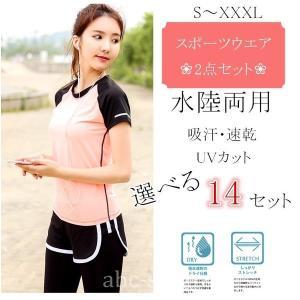 UVカットスポーツウェアセット半袖Tシャツレギンス2点セット上下ランニングレディース大きいサイズヨガ...