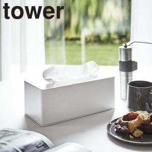 山崎実業 厚型対応ティッシュケース タワー 3901、3902