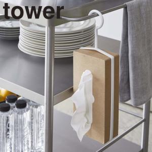 山崎実業 ペーパーボックスフック タワー 4336、4337