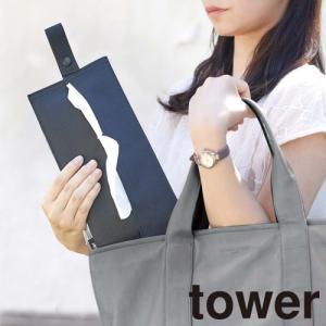 山崎実業 たためる携帯ティッシュケース タワー 4731、4732