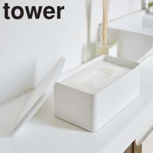 ティッシュケース 山崎実業 ウエットシートケース タワー 4794、4795 リビング雑貨