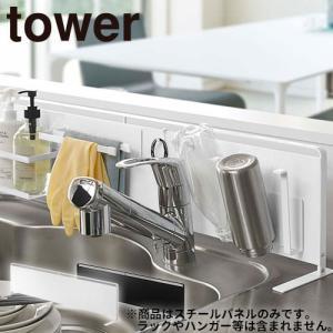 山崎実業  キッチン自立式スチールパネル タワー 横型  5126、5127 キッチン収納グッズ おしゃれ シンプル すっきり 便利 スタイリッシュ|abc-wine