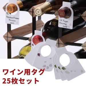 ワインセラー ファンヴィーノ ワイン用タッグ 25枚セット 5220|abc-wine