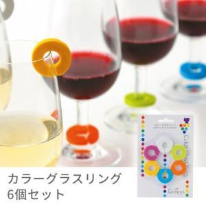 グラスマーカー ファンヴィーノ カラーグラスリング 6個セット 5222|abc-wine