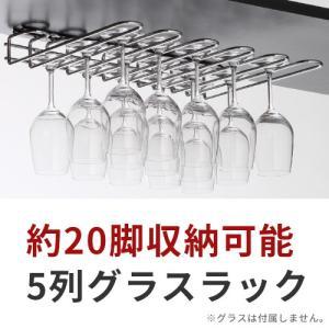 業務用 グラスハンガー ファンヴィーノ 5列グラスラック 6300 ワイングラス 収納 おしゃれ シャンパングラス 整理|abc-wine