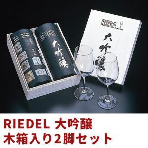 リーデル VINOM ヴィノム 416/75-2 大吟醸 ペアセット 日本酒・焼酎・梅酒グラス|abc-wine