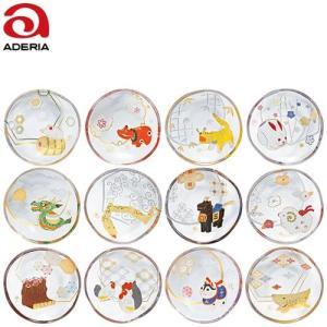 アデリア めでた干支 豆皿 6001、6002、6003、6004、6005、6006、6007、6008、6009、6010、6011、6012|abc-wine